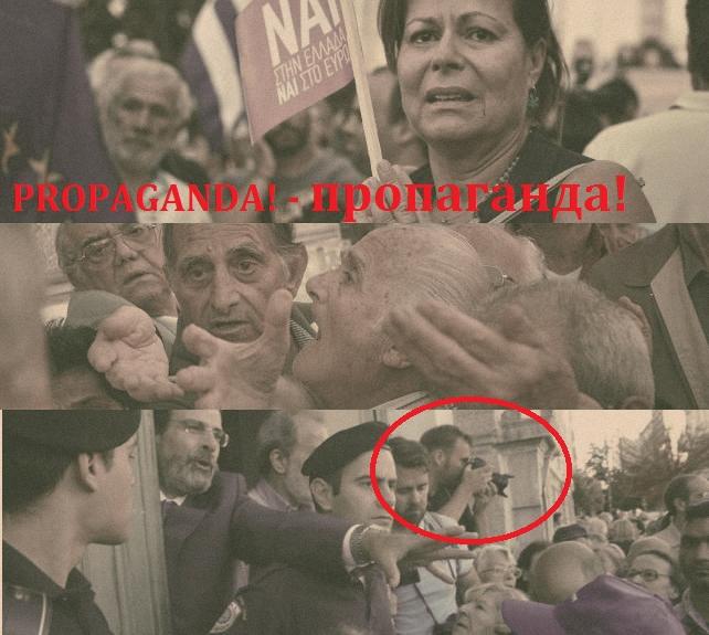greciapropaganda